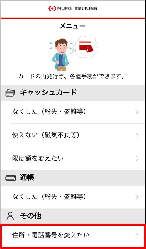 アプリメニュー