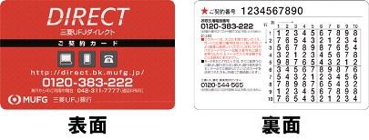 ご契約カードのサンプル画像